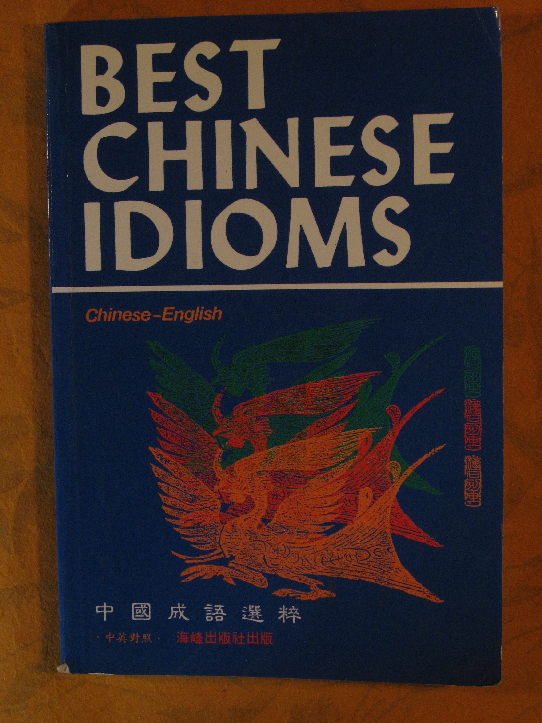 Image for Best Chinese Idioms [Chinese - English] (English and Cantonese Edition)