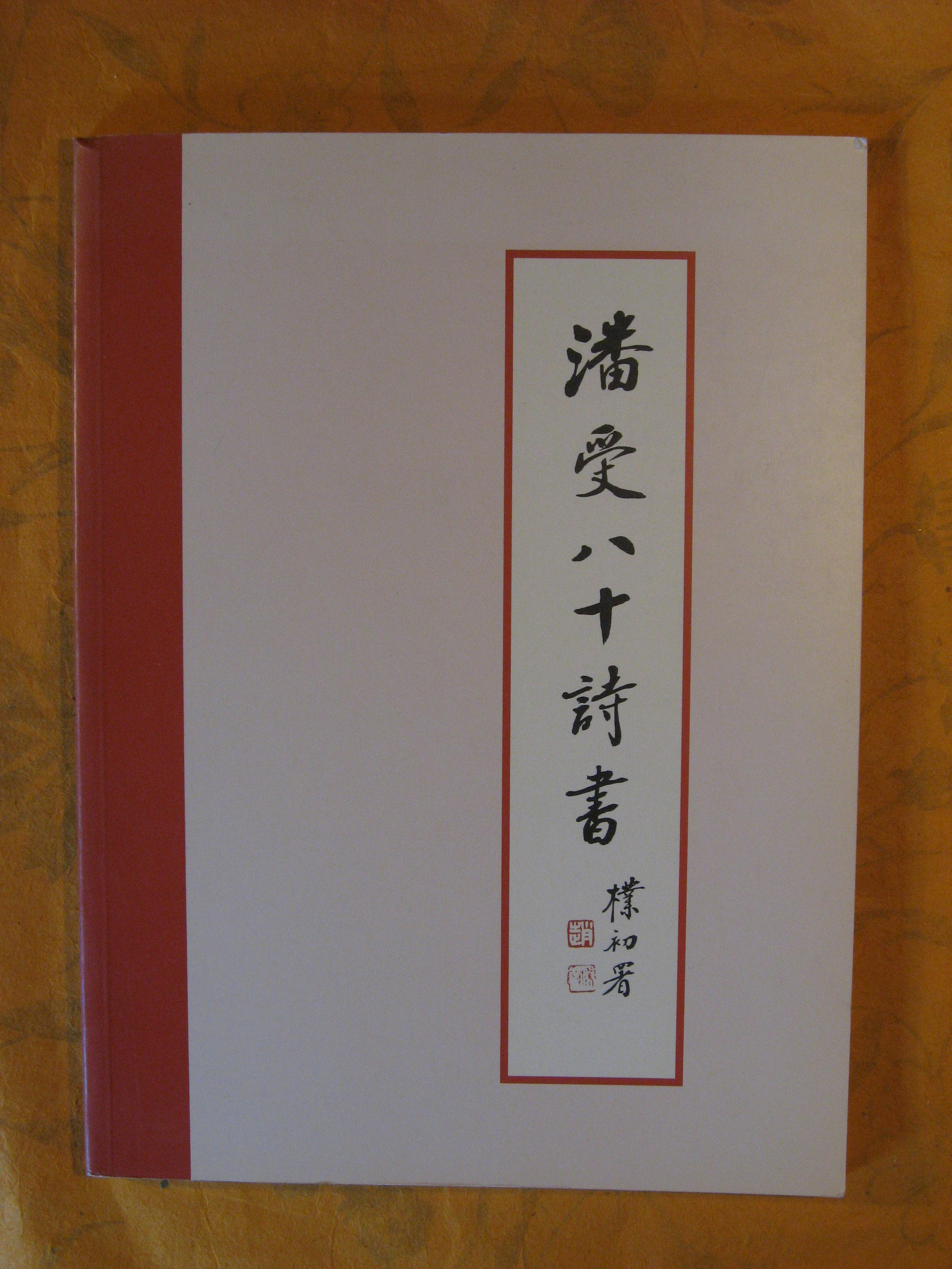 Image for Pan Shou at 80:  An Exhibition of Pan Shou's Calligraphy and Poetry